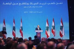 Speech du général Michel Aoun pour la commémoration du 14 mars
